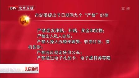 视频: 市纪委提出节日期间九个 严禁 纪律 北京新闻