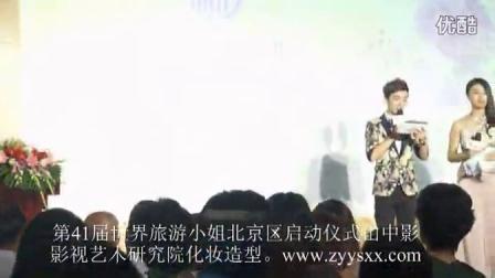 41届国际旅游小姐北京启动仪式由中影化妆造型