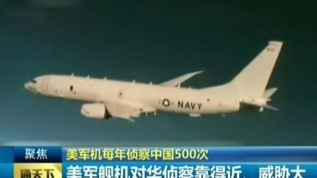 中国海军对美国抵近侦察