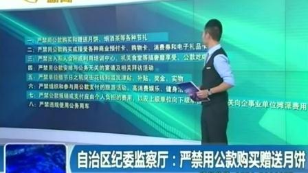 视频: 自治区纪委监察厅 严禁用公款购买赠送月饼140826新闻在线
