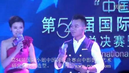 第54届国际小姐中国区总决赛由中影研究院化妆造型