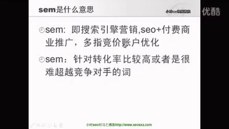 小时seo视频教程一:seo是什么意思