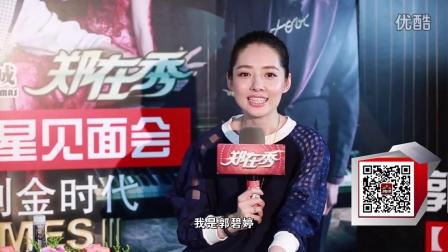 【郑在秀】林峰、郭碧婷、欧豪都在关注郑在秀