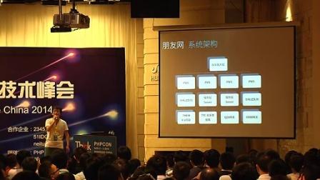 PHP的异步并行编程 —— 韩天峰