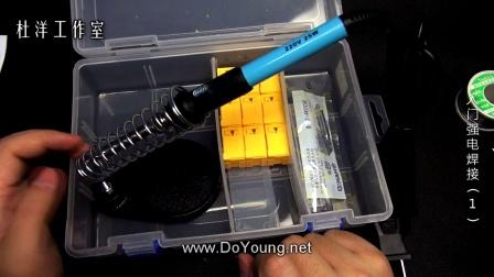 入门强电焊接(第1集)工具包介绍及烙铁初体验720P4M
