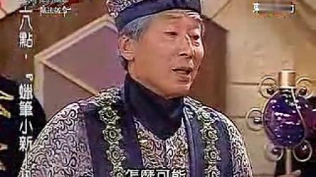 【台剧】《萌学园之魔法号令》14集