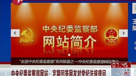 视频: 中央纪委监察部网站 定期回答网友对党纪法规提问 140912
