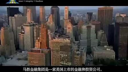 马胜金融集团宣传片(中文版)Maxim_Corporate_Vid