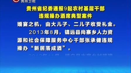 视频: 贵州省纪委通报9起农村基层干部违规操办酒席典型案件 140917