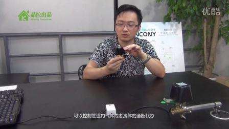智能自动切断阀\电磁阀讲解 KINCONY杭州晶控电子智能家居出品