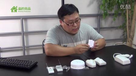 安防报警传感器类产品介绍说明 KINCONY杭州晶控电子智能家居出品