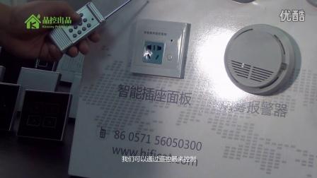无线智能插座、插排 KINCONY杭州晶控电子智能家居出品