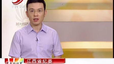 江西省纪委 萍乡市委书记陈卫民涉嫌严重违纪违法接受调查 晨