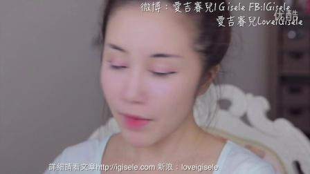 粉嫩小苹果妆 很多眼妆技巧的一集 IGisele