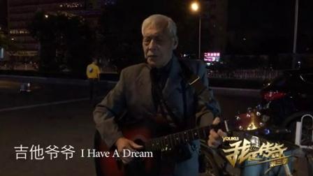 《我是传奇Ⅲ》86号七旬老人吉他弹唱魅力四射