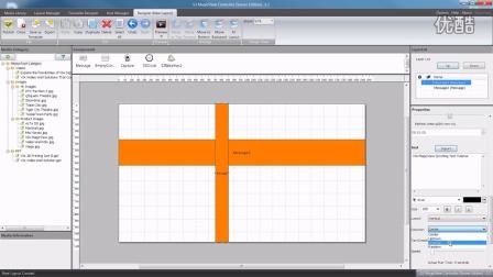 威盛MagicView™视频教程 - 创建滚动文本