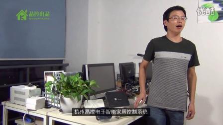 杭州晶控电子 智能家居产品招商代理加盟及OEM贴牌合作常见问题介绍视频