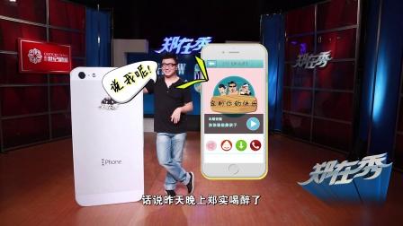 郑在秀 2015:郑在秀APP独家发布会 11