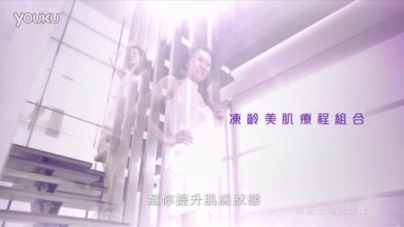 唐安麒美顏瘦身專門店 27年廣告