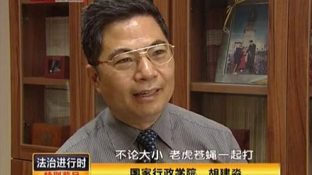 北京动物园原副园长贪污达千万 加大反腐力度势在必行 法治进行时