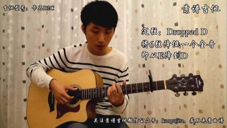 靠谱吉他视频教学 小柯《稳稳的幸福》吉他弹唱 蔡宁
