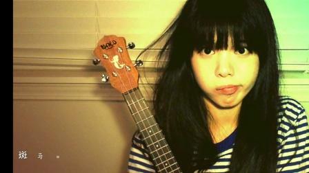 《斑马斑马》sasa ukulele