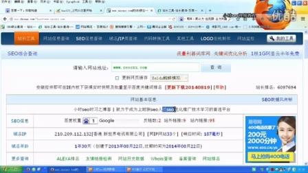 小时seo视频教程第三课:权重与百度权重