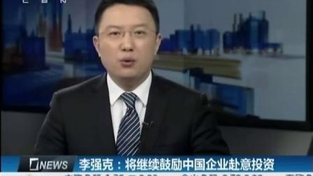 将继续鼓励中国企业赴意投资-励志书籍