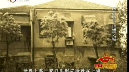 南京南京 绝望之城 141015