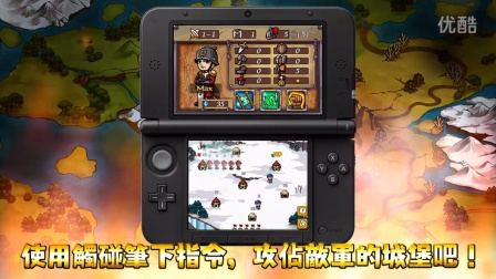 3DS eShop美版 Castle Conqueror EX(城堡征服者EX)宣传影片。