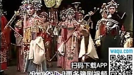 河南豫剧﹝李思忠﹞经典唱段1