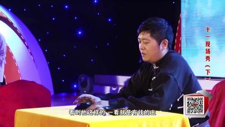 【郑在秀】10.1现场秀巅峰对决,爆笑袭人