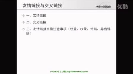 小时seo视频教程第六课:友情链接与交叉链接