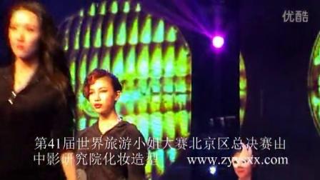 第41届世界旅游小姐大赛北京区总决赛由中影研究院化妆造型
