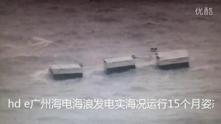 hd e广州海电海浪发电站实海况运行