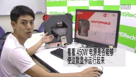 华擎M8配GTX 980打造最佳游戏主机