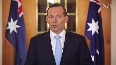 澳大利亚总理祝贺蒙纳士法学院建立50周年