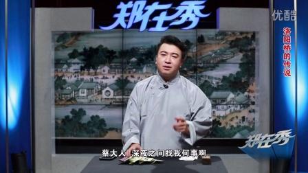 【郑在秀】洛阳桥的神秘传说之蔡端与阿公公
