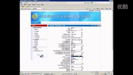 河北省会计证报名缴费流程演示