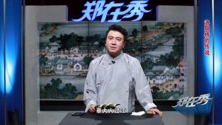 【郑在秀】郑实偶巴化身民间艺人讲述洛阳桥的神秘传说