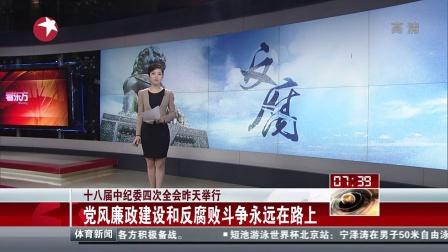 十八届中纪委四次全会昨天举行 党风廉政建设和反腐败斗争永远在路上 看东方