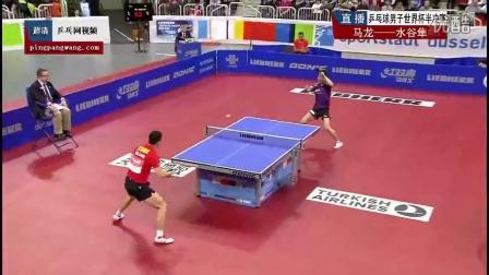 最新2014男子世界杯半决赛 马龙vs水谷隼4-0 乒乓球比赛剪辑