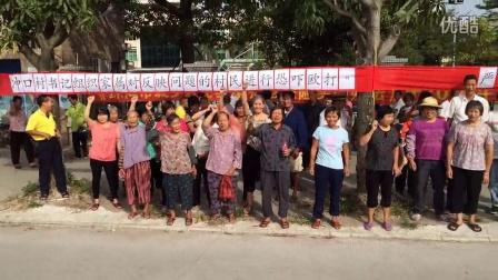 珠海市斗门区白蕉镇六乡冲口村书记殴打村民