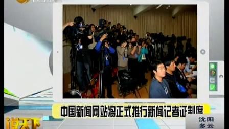 视频: 中国新闻网站将正式推行新闻记者证制度 说天下