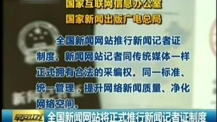 全国新闻网站将正式推行新闻记者证制度 141030 早安江苏