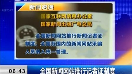 视频: 全国新闻网站推行记者证制度 新闻早报