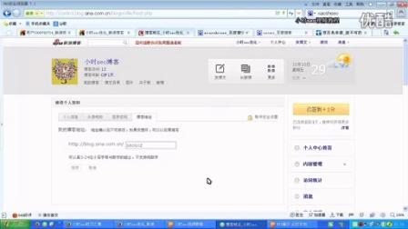小时seo视频教程第七课:如何对博客进行优化