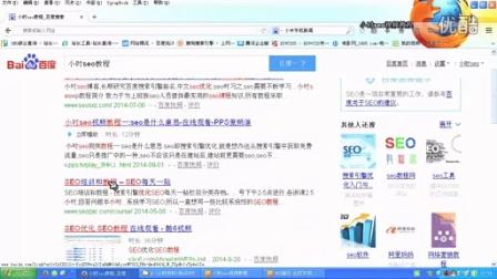 小时seo视频教程第十一课:seo关键词的分类