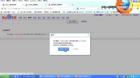 小时seo视频教程第十二课:百度贴吧推广技巧