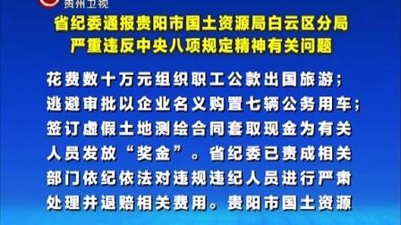 视频: 省纪委通报贵阳市国土资源局白云区分局有关问题 141104